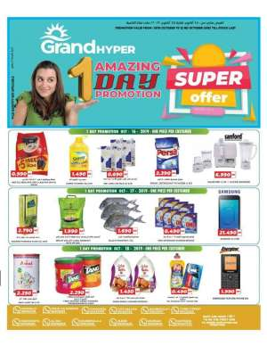 grand-hyper-amazing-one-day-promotion in kuwait