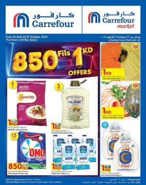 850-fils-and-1-kd-offers in kuwait