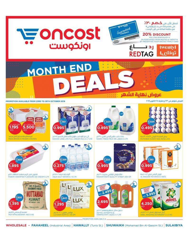 weekly-offers-kuwait