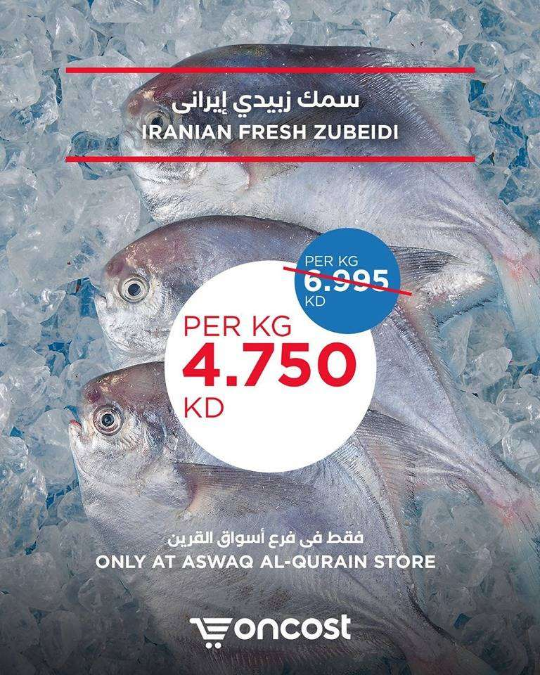 oncost-offers-kuwait