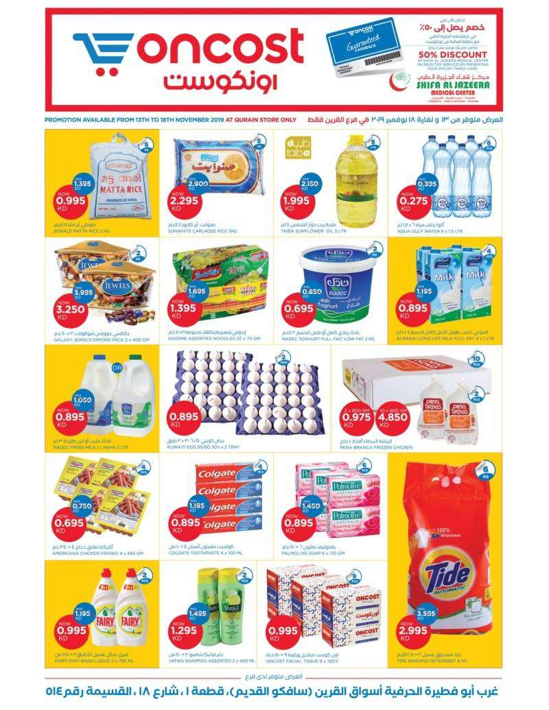 oncost-weekly-offers-kuwait