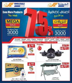 the-sultan-center-great-promotions in kuwait