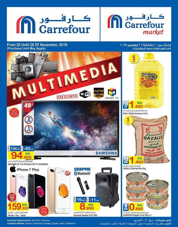 carrefour-multimedia-offers-kuwait
