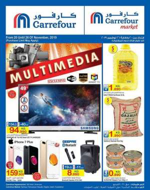 carrefour-multimedia-offers in kuwait