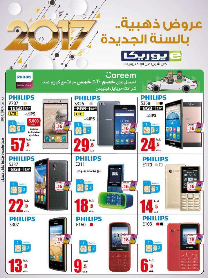 672169ac8 mobile-offers-kuwait