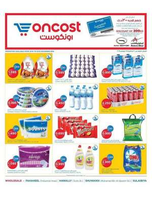 oncost-wholesale-weekend-offers in kuwait