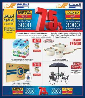the-sultan-center-special-promotions in kuwait