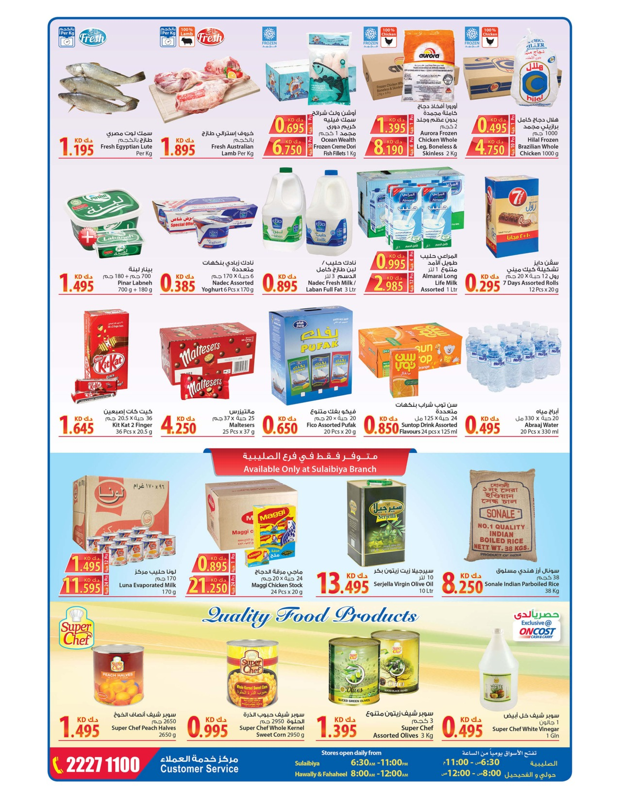 great-savings-kuwait