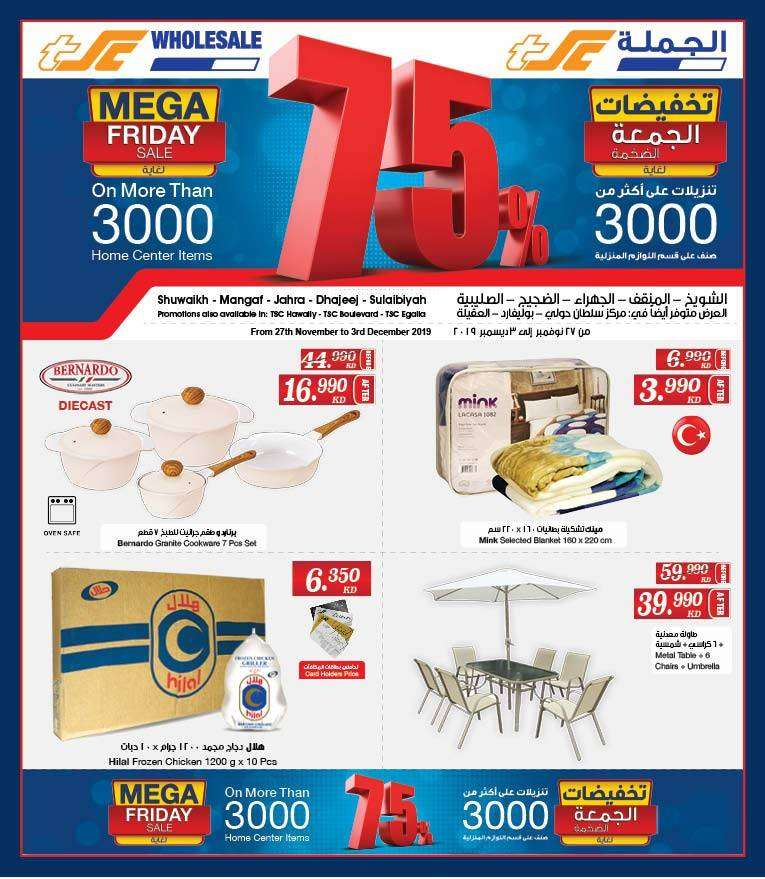 the-sultan-center-great-promotions-kuwait