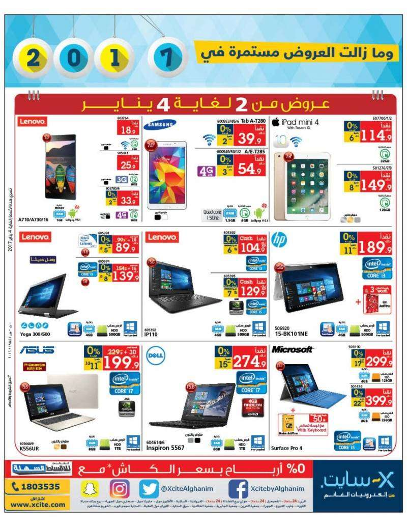 computer-offers-kuwait