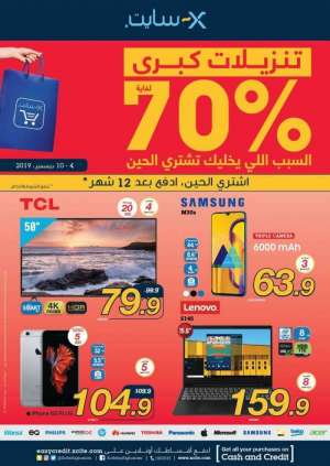 xcite-electronics-super-sale-deals in kuwait