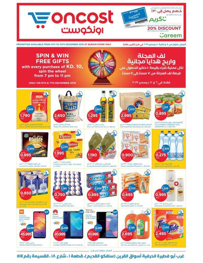 oncost-weekly-offers-from-dec-4-to-10-kuwait
