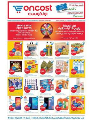 oncost-weekly-offers-from-dec-4-to-10 in kuwait