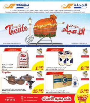 the-sultan-center-season-treats in kuwait
