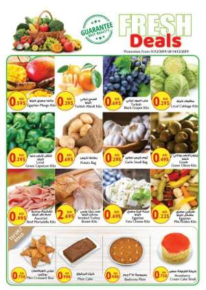 city-centre-great-fresh-deals in kuwait