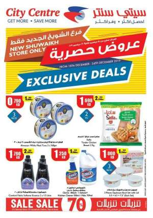 city-centre-december-exclusive-deals in kuwait