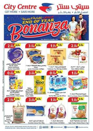 city-centre-end-of-year-bonaza-offers in kuwait