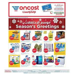 oncost-seasons-greetings-offers in kuwait
