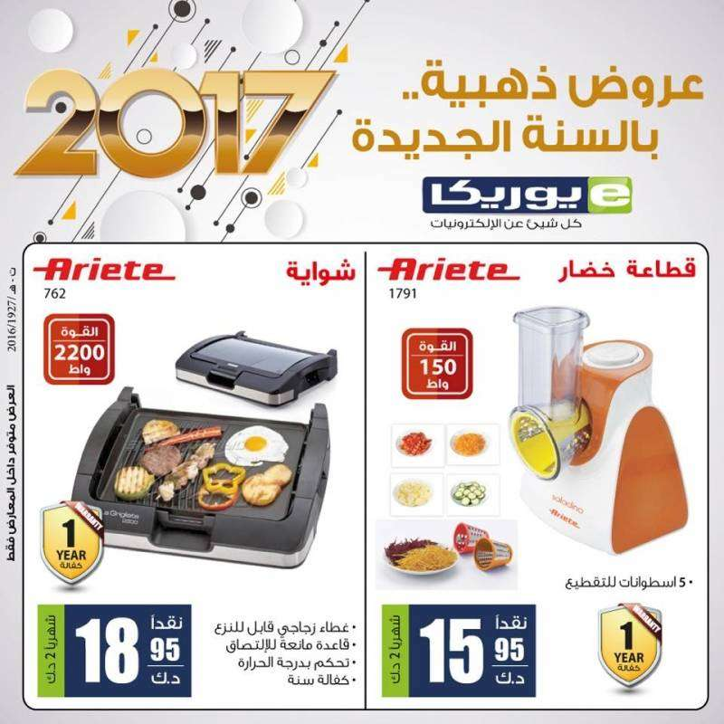 tuesday-offer-kuwait