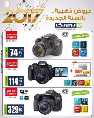 tuesday-offers-at-eureka-electronics-kuwait