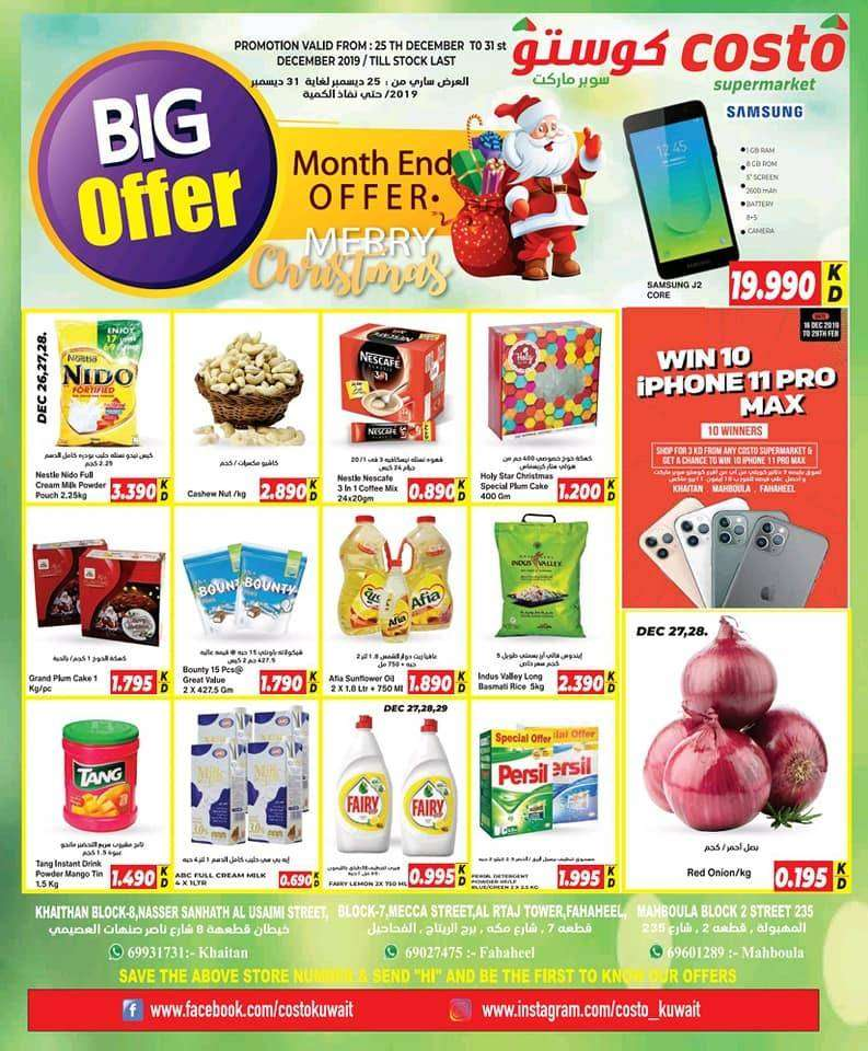 new-year-big-offers-kuwait
