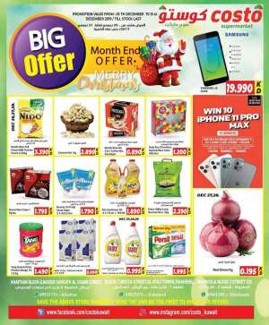 new-year-big-offers in kuwait