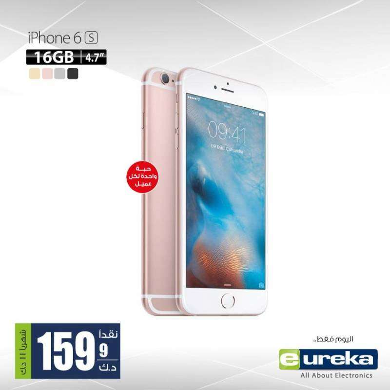 today-offers-in-eureka-electronics-kuwait