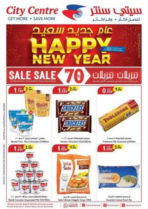 city-centre-new-year-offers in kuwait