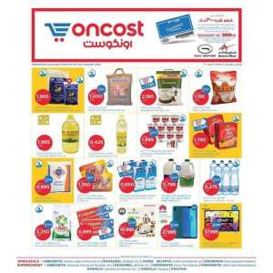 oncost-supermarket--wholesale-weekend-super-offers in kuwait