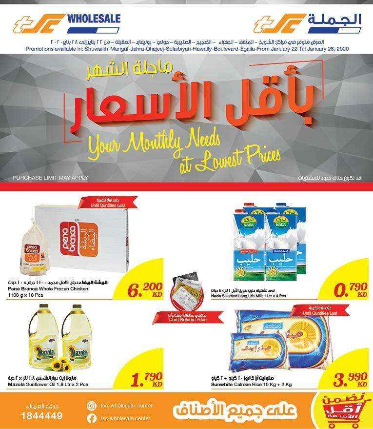 the-sultan-center-best-lowest-prices-offers-kuwait