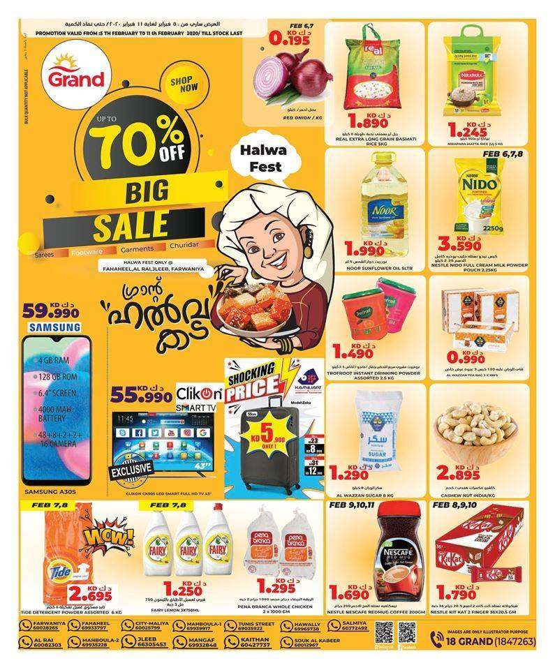 grand-hyper-big-sale-offers-kuwait