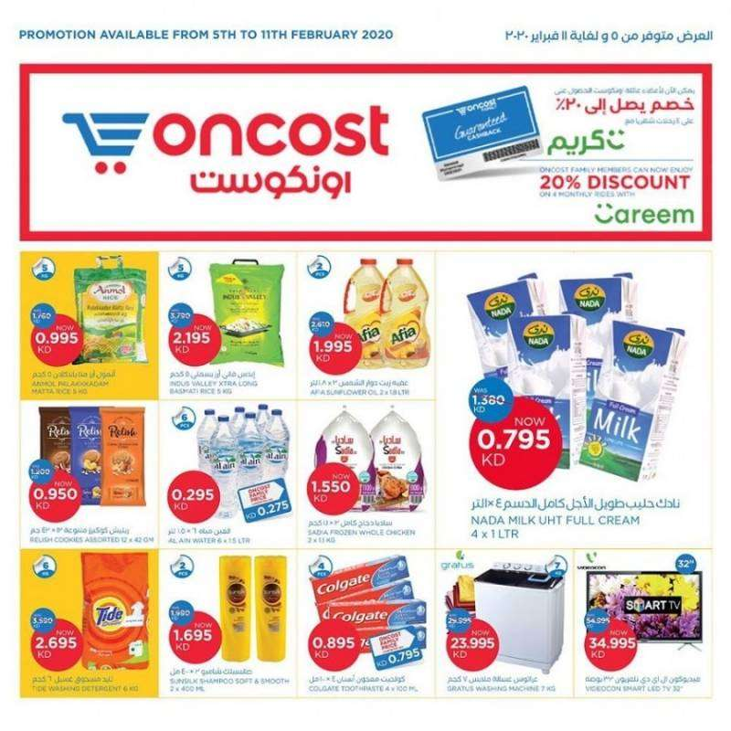oncost-supermarket--wholesale-weekly-deals-kuwait