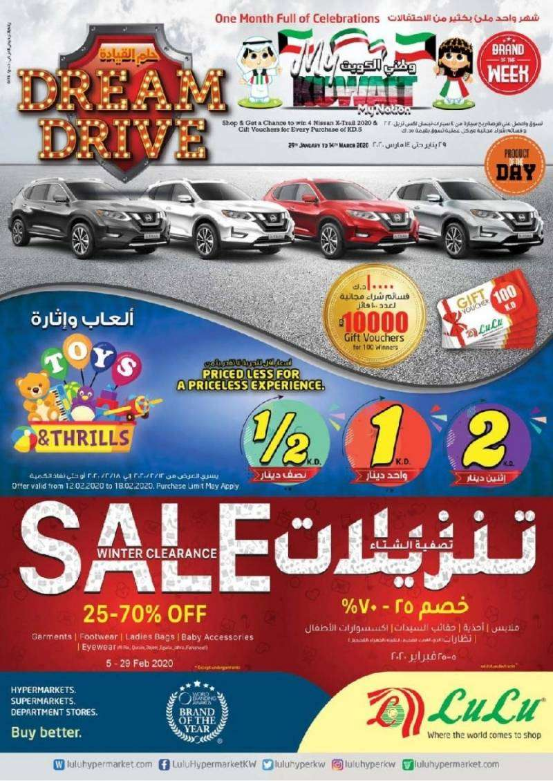 lulu-priced-less-for-priceless-experience-offers-kuwait