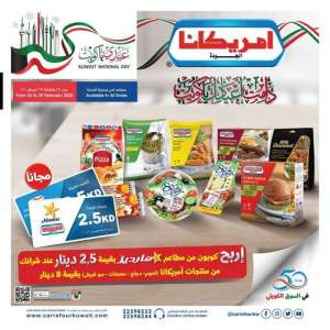 hala-february-offers in kuwait