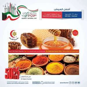 february-offers in kuwait