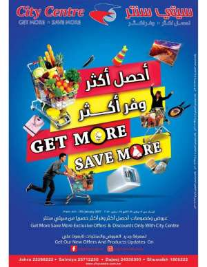 get-more-save-more-from-4th---17th-january-2017 in kuwait