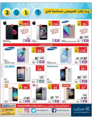 mobile-offers-x-cite in kuwait