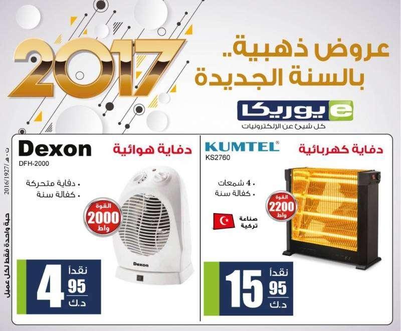 Eureka Friday Offers   Eureka Electronics   Kuwait Local