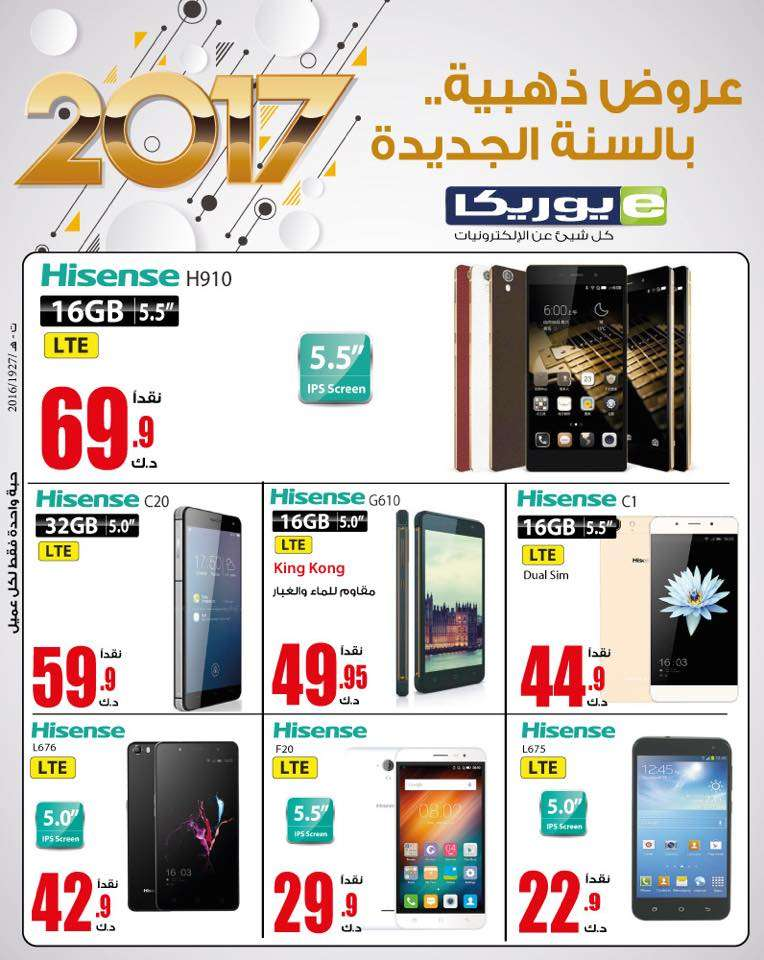 9974ddc38 friday-mobile-offers-in-eureka-electronics-kuwait