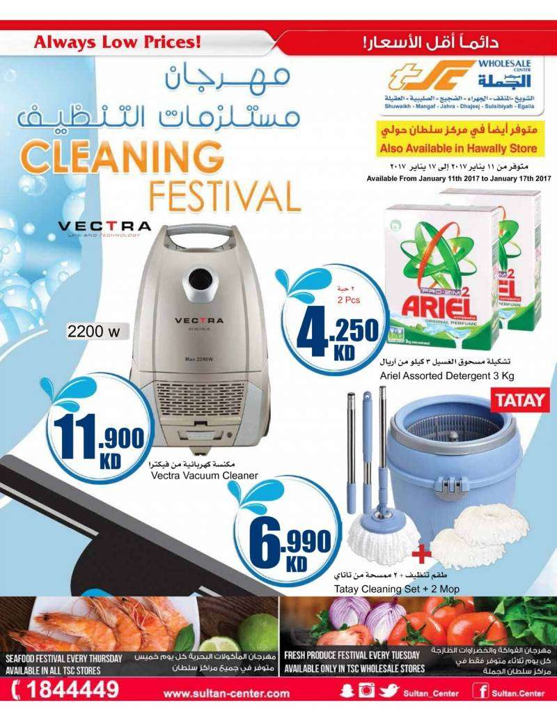 cleaning-festival-kuwait