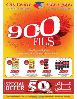 900-fils in kuwait