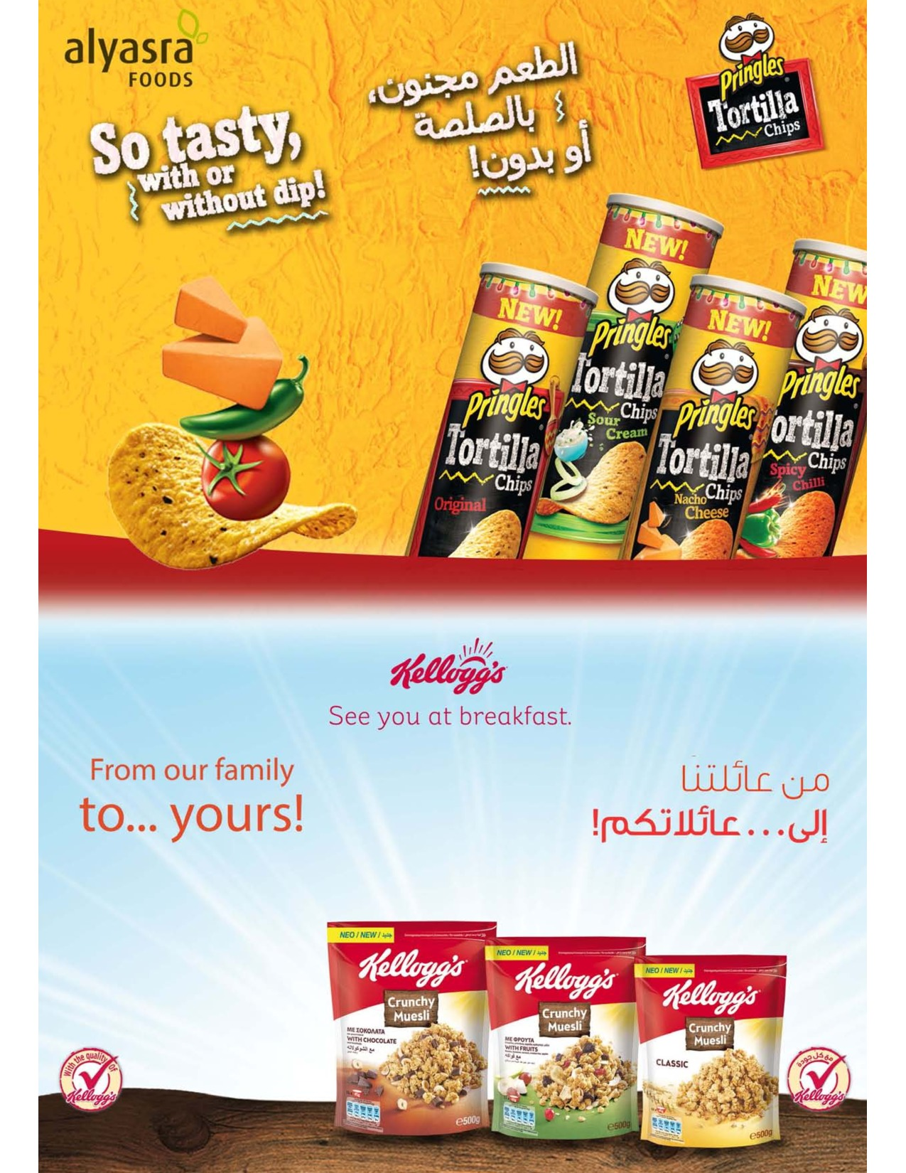 enjoy-the-offers-of-kellogg's-and-pringles-kuwait