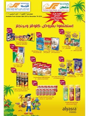 enjoy-the-offers-of-kellogg's-and-pringles in kuwait