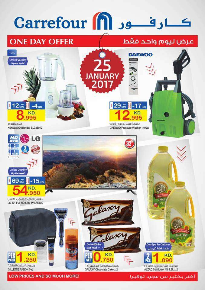 hurry-over-to-a-carrefour-and-take-advantage-of-the-one-day-offer-kuwait