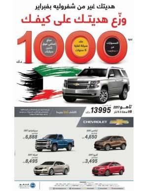 your-gift--your-way-up-to-1000-kd in kuwait