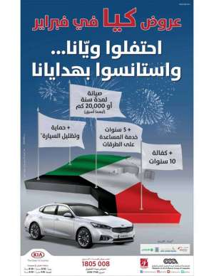 kia-offers-in-february in kuwait