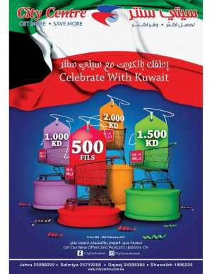 promotion-from-8th---21st-february-2017 in kuwait