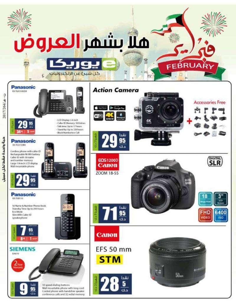 Thursday Offers   Eureka Electronics   Kuwait Local