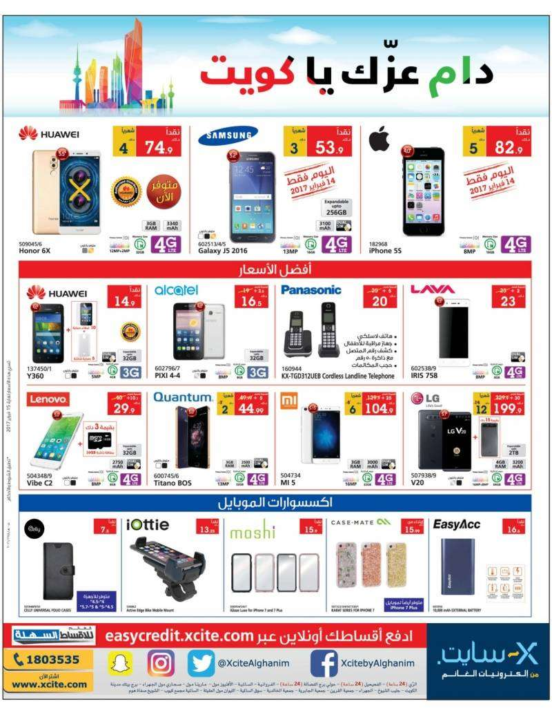 mobiles-offers--kuwait