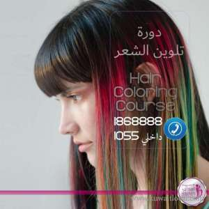 hair-coloring-course-kuwait